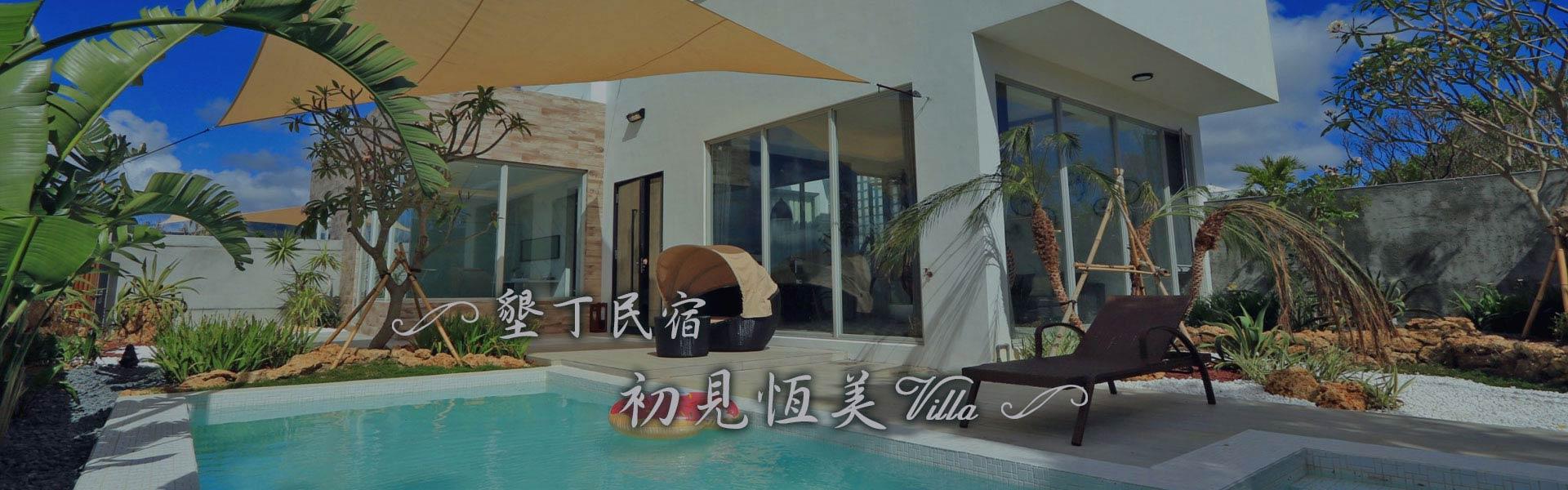 【墾丁民宿。初見恆美】坐享千坪庭園與獨立泳池,南台灣度假首選