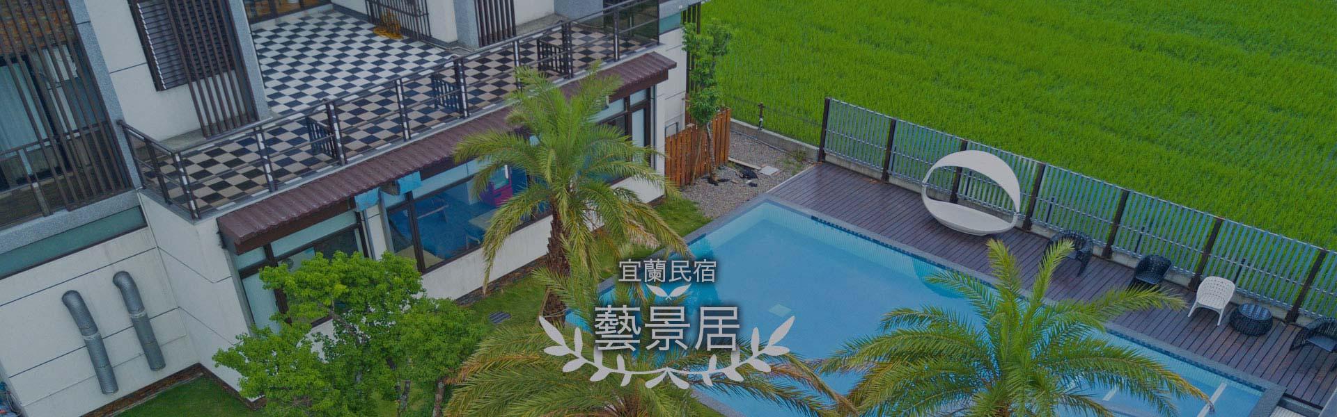 【宜蘭民宿。Royal House藝景居】兒童專屬的度假休閒居所