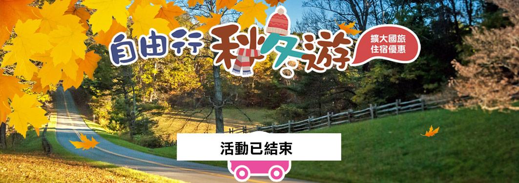 2019秋冬旅遊補助示意圖